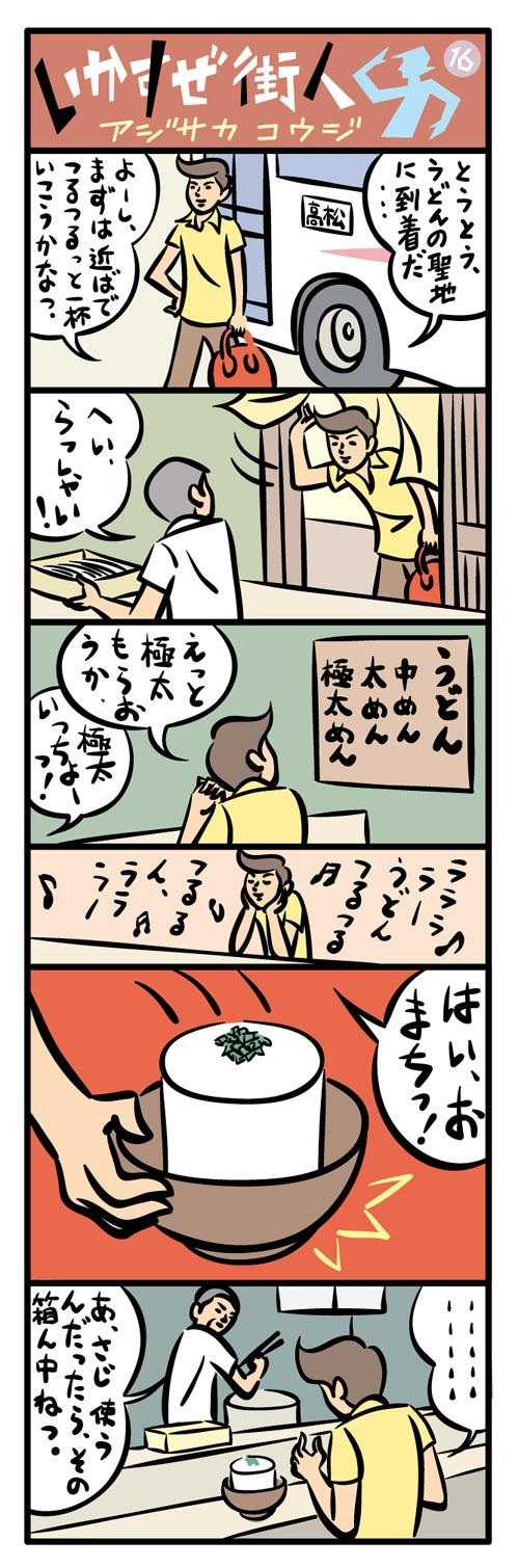 machibito16.jpg