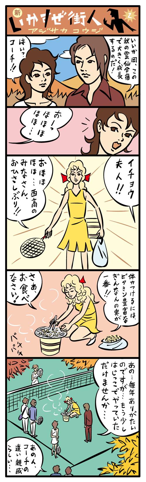 newmachi002.jpg