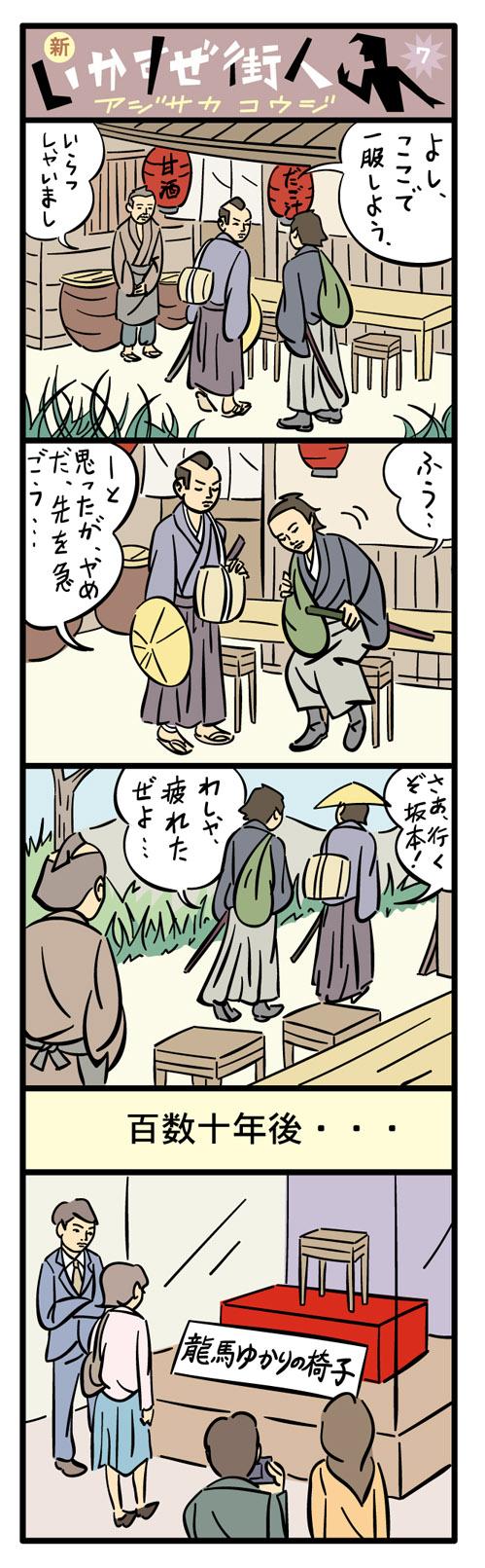 newmachi07.jpg
