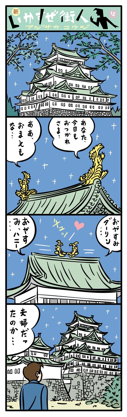 newmachi12.jpg
