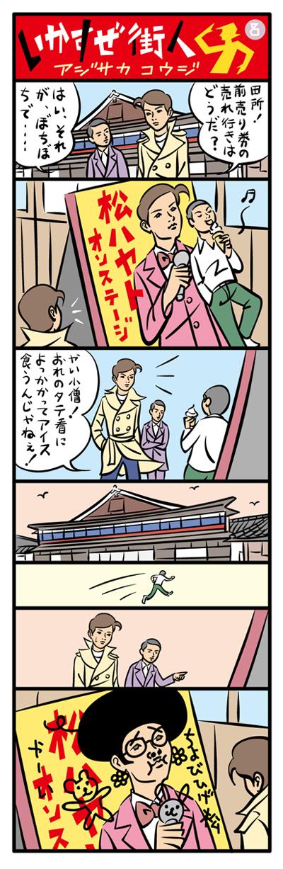 webmachi08b.jpg