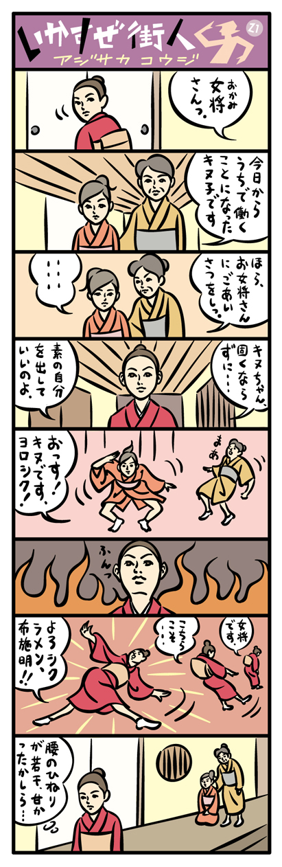 webmachi21bb.jpg