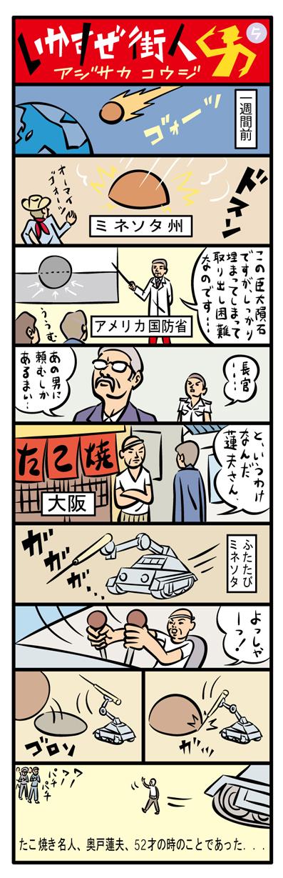 webmachibito05.jpg