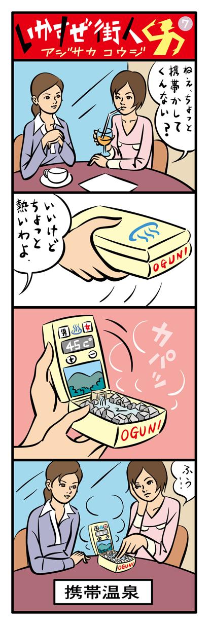 webmachibito07.jpg