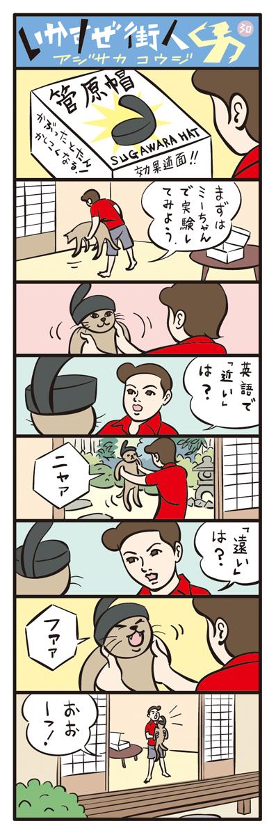 webmachibito30.jpg